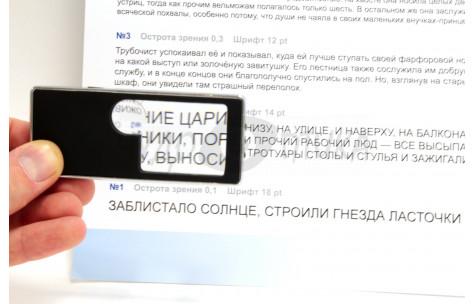 Карманная лупа с подсветкой 3х/10х