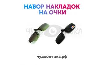 Поляризационные накладки-шторки на очки Polarized зеленые и черные