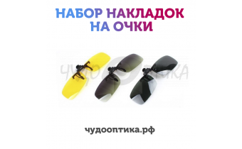 Поляризационные накладки-шторки на очки Polarized черные, коричневые, желтые