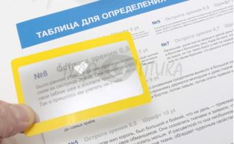 """Карманная лупа Френеля """"Кредитка"""", 3х  (желтая рамка)"""