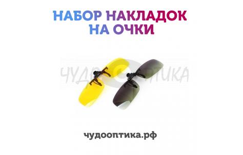 Поляризационные накладки-шторки на очки Polarized черные и желтые/200025 by Polarized
