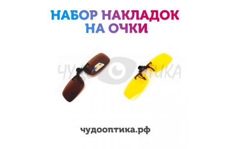Поляризационные накладки-шторки на очки Polarized коричневые и желтые/200026 by Polarized