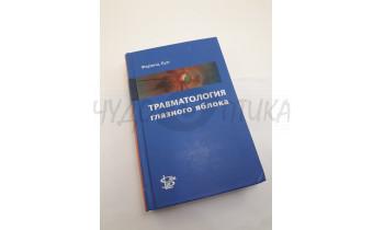 """Издание по офтальмологии """"Травматология глазного яблока"""" Ференц Кун, 2011"""