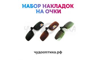Поляризационные накладки-шторки на очки Polarized черные, коричневые, зеленые