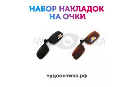 Поляризационные накладки-шторки на очки Polarized черные и коричневые/200024 by Polarized