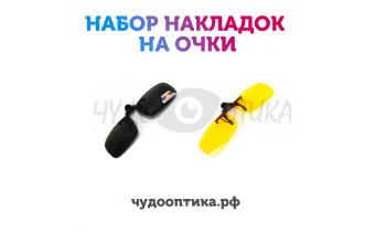 Поляризационные накладки-шторки на очки Polarized черные и желтые