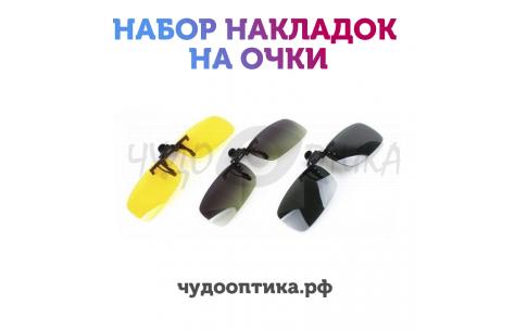 Поляризационные накладки-шторки на очки Polarized черные, желтые, зеленые/200031 by Polarized