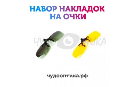 Поляризационные накладки-шторки на очки Polarized зеленые и желтые/200028 by Polarized