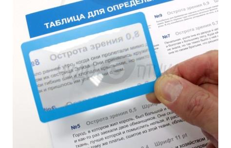 """Карманная лупа Френеля """"Кредитка"""", 3х  (голубая рамка)"""
