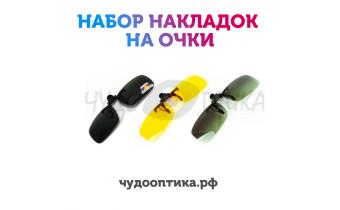 Поляризационные накладки-шторки на очки Polarized черные, желтые, зеленые