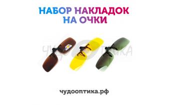 Поляризационные накладки-шторки на очки Polarized коричневые, желтые, зеленые