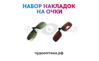 Поляризационные накладки-шторки на очки Polarized зеленые и коричневые