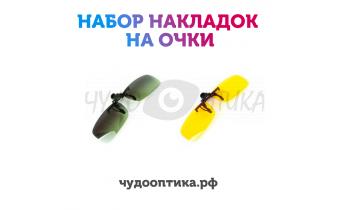 Поляризационные накладки-шторки на очки Polarized зеленые и желтые