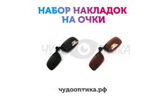 Поляризационные накладки-шторки на очки Polarized черные и коричневые